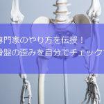 専門家のやり方を伝授!骨盤の歪みを自分でチェックする方法