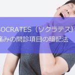 SOCRATES(ソクラテス)痛みの問診項目の暗記法