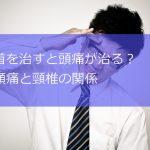 首を治すと頭痛が治る?頭痛と頸椎の関係