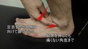 靭帯を押しても痛くなくなるまで足首をやや外側に曲げる
