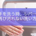 手を洗う時、レバーで再び汚れない洗い方