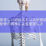 息苦しいのはストレスが原因?肋骨の異常による息苦しさ